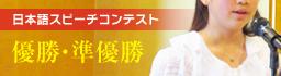 日本語スピーチコンテスト 優勝・準優勝