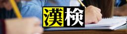 日本語漢字能力検定