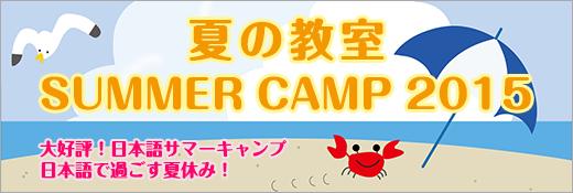 夏の教室 SUMMER CAMP 2015