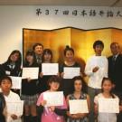 第37回 日本語弁論大会 優勝