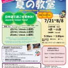 2014_SORA_Summer School