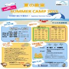 2015_SORA_Summer_Camp