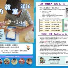 SORA_SummerCamp_夏の教室2016