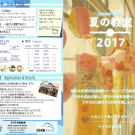 2017 Japanese Summer Camp!